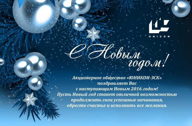 Пожелания на новый год бизнесу